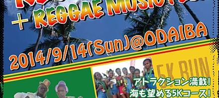 ジャパンジャマイカフェスティバル2014