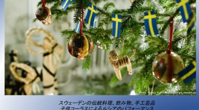 スウェーデンクリスマスバザー