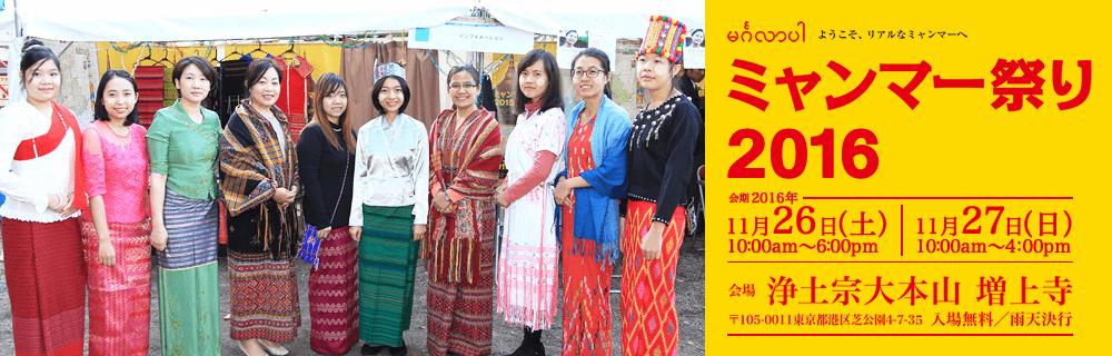 ミャンマー祭り2016