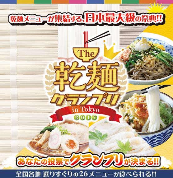The乾麺グランプリ2017