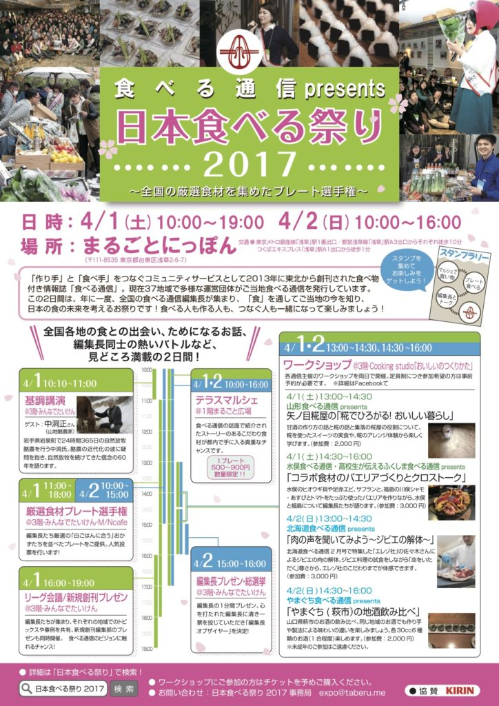 日本食べる祭り2017