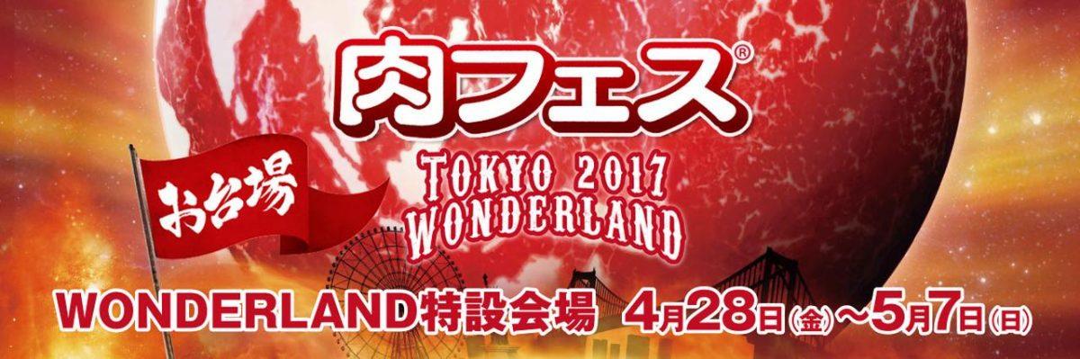 肉フェス TOKYO 2017 WONDERLAND