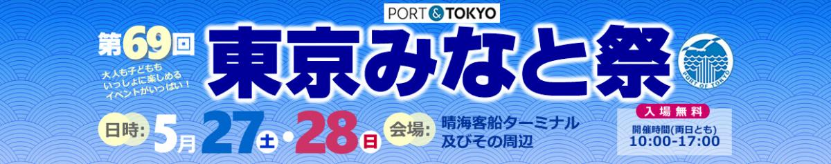第69回東京みなと祭