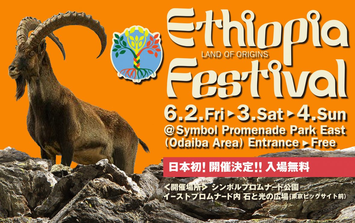 エチオピア・フェスティバル