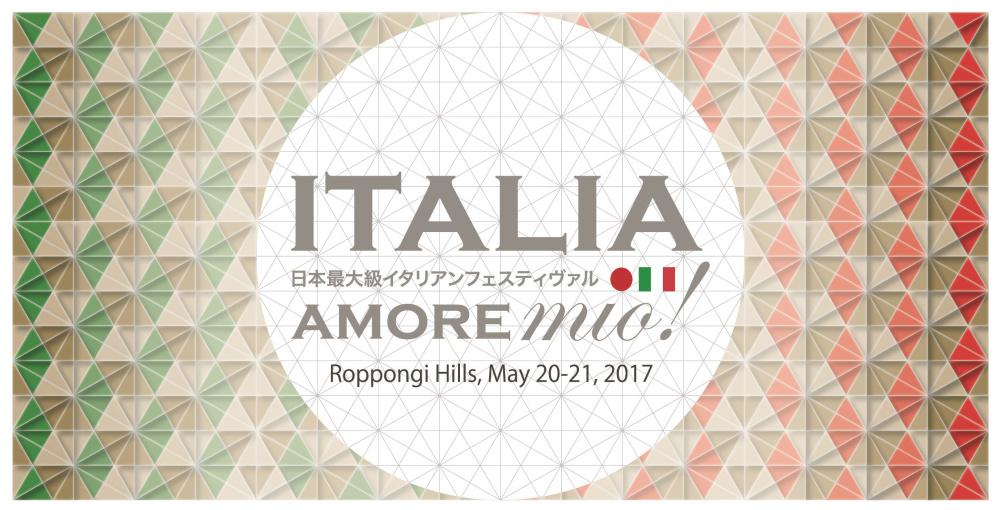 イタリア・アモーレ・ミオ!