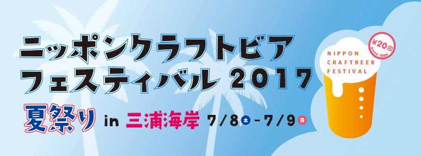 ニッポンクラフトビアフェスティバル2017 夏休み in 三浦海岸
