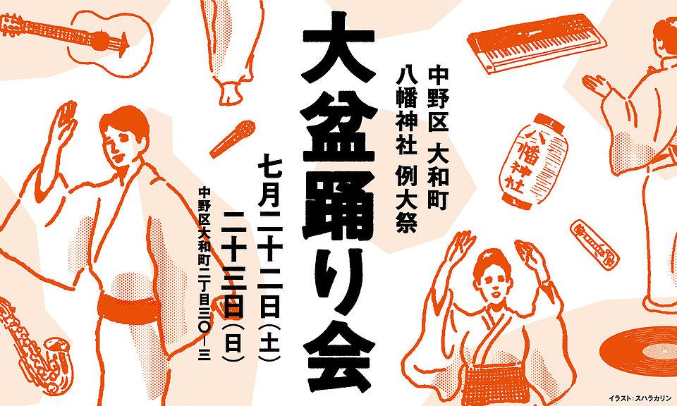 大和町八幡神社例大祭「大盆踊り会」