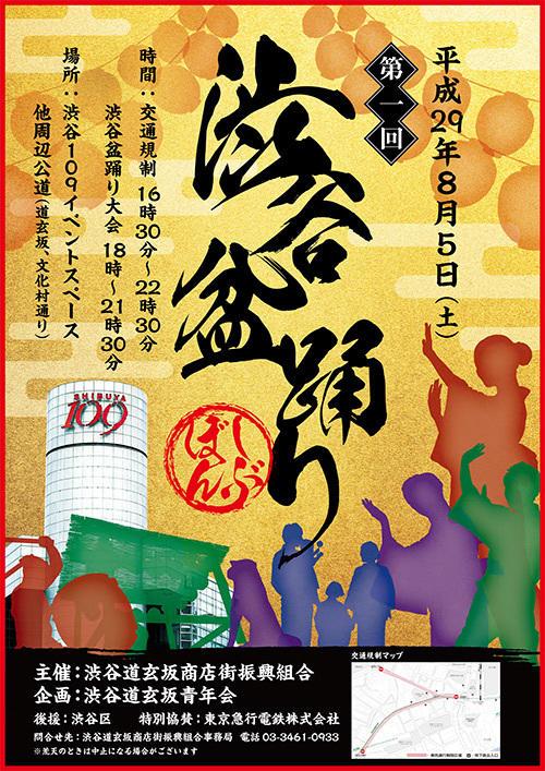 第1回 渋谷盆踊り大会