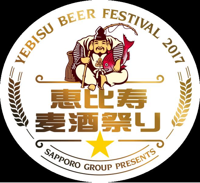 恵比寿麦酒祭り2017