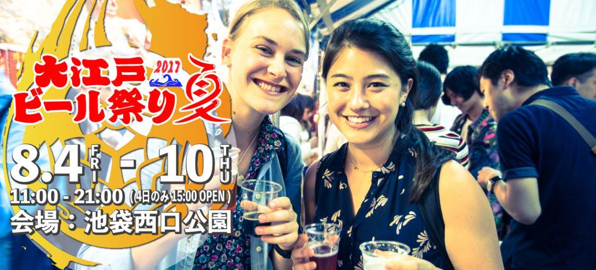 大江戸ビール祭り 2017 夏