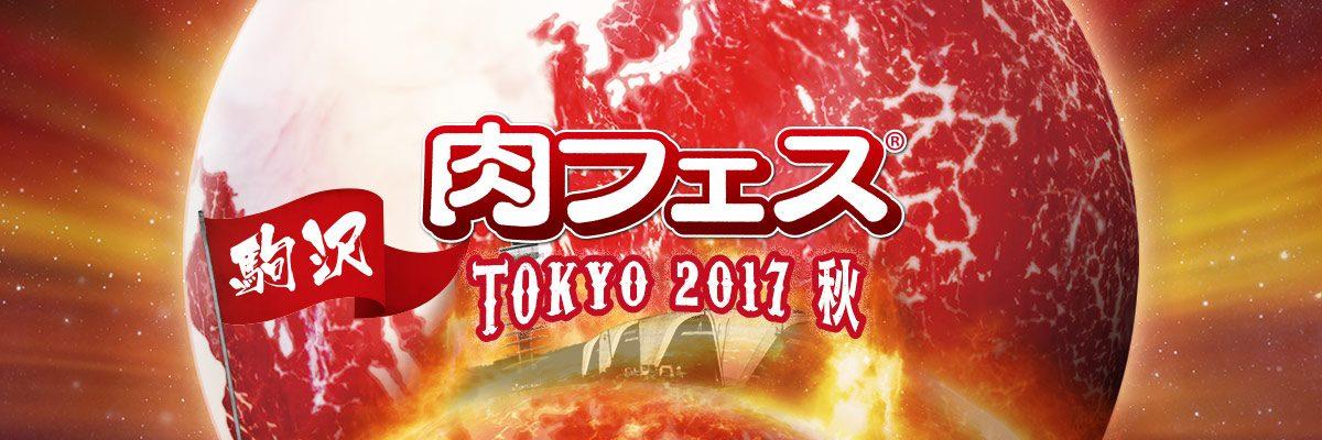 肉フェス TOKYO 2017 秋