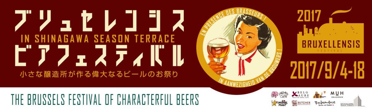 ブリュセレンシス ビアフェスティバル ~小さな醸造所が作る偉大なるビールのお祭り~