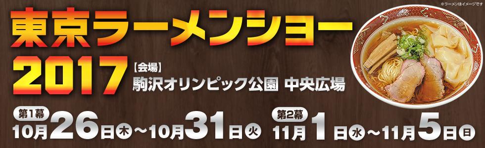 東京ラーメンショー2017