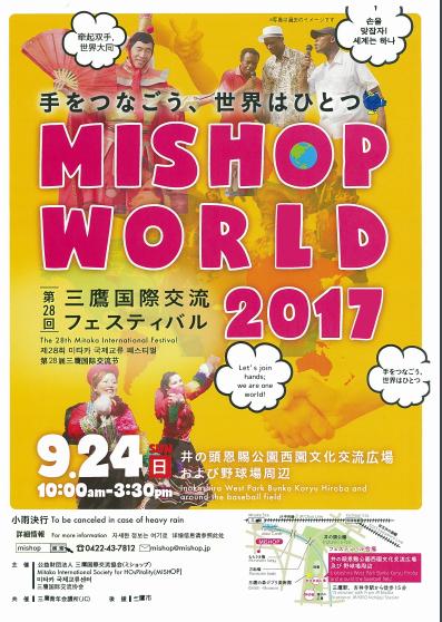 三鷹国際交流フェスティバル MISHOP WORLD 2017
