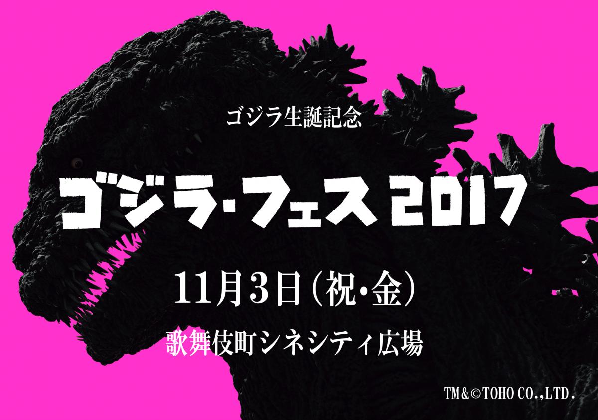 歴代ゴジラ像8体が新宿に集結! ゴジラ・フェス2017