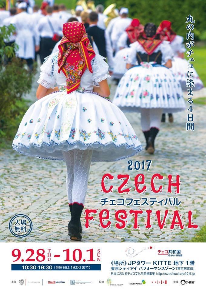 チェコフェスティバル2017