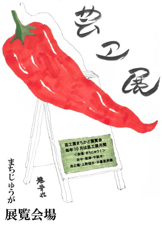 芸工展2017