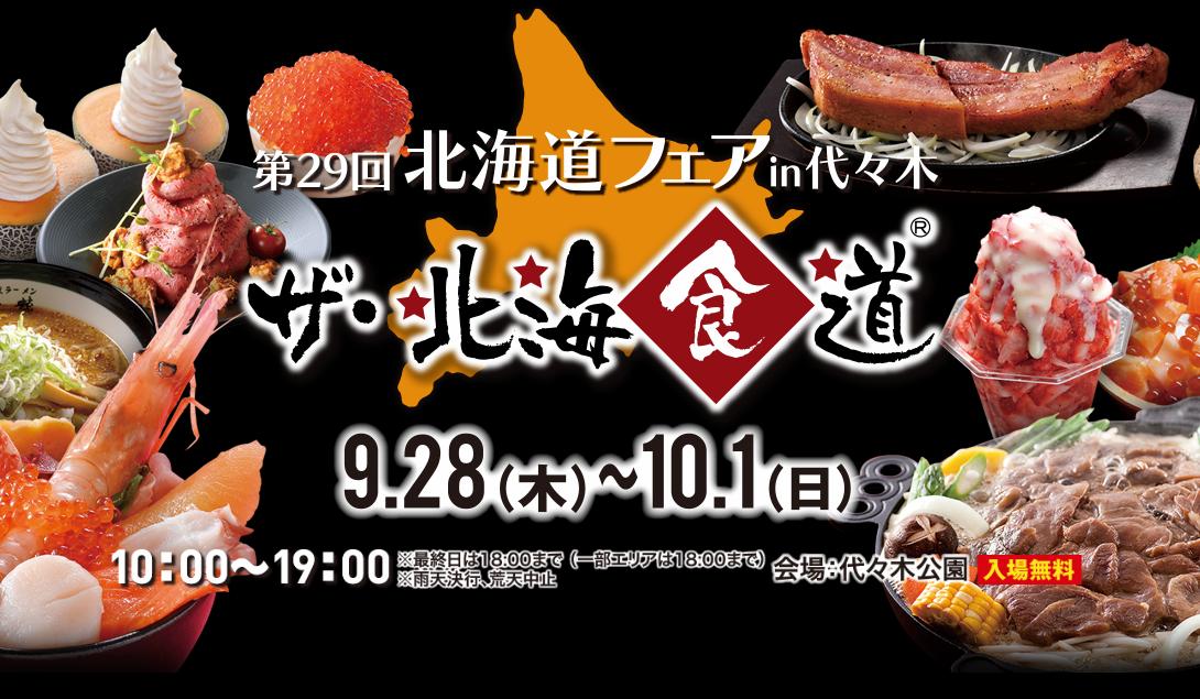 今年も代々木公園がまるごと北海道に! 国内最大級の屋外型北海道物産イベント! 北海道フェアin代々木