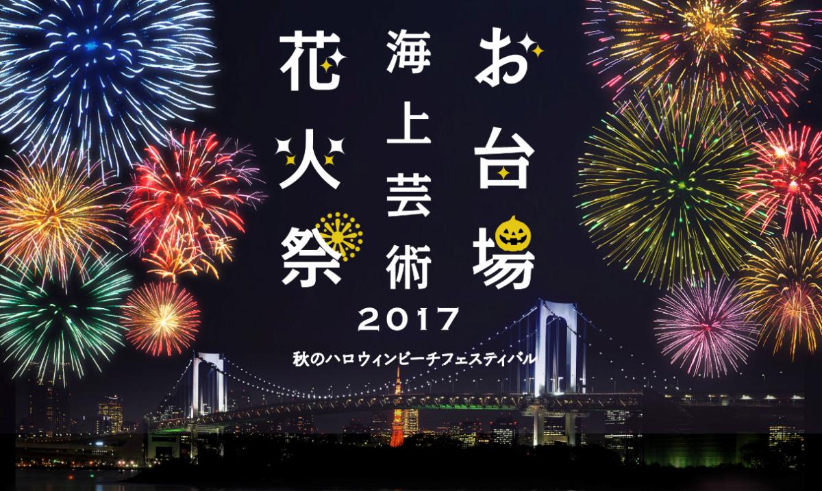 【中止】お台場海上芸術花火祭 ~秋のハロウィンビーチフェスティバル~