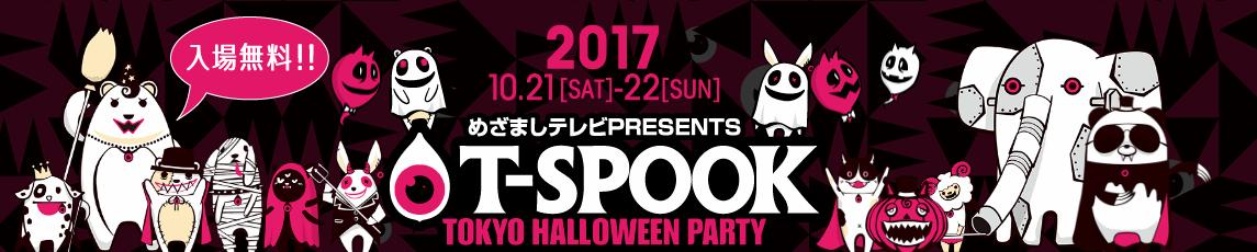 日本最大級のハロウィーンイベント! めざましテレビPRESENTS T-SPOOK TOKYO HALLOWEEN PARTY