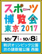 """""""楽しい""""に挑戦しよう! スポーツ博覧会・東京2017"""