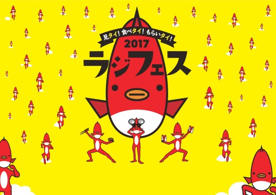 ラジフェス2017~見たい!食べたい!もらいたい!
