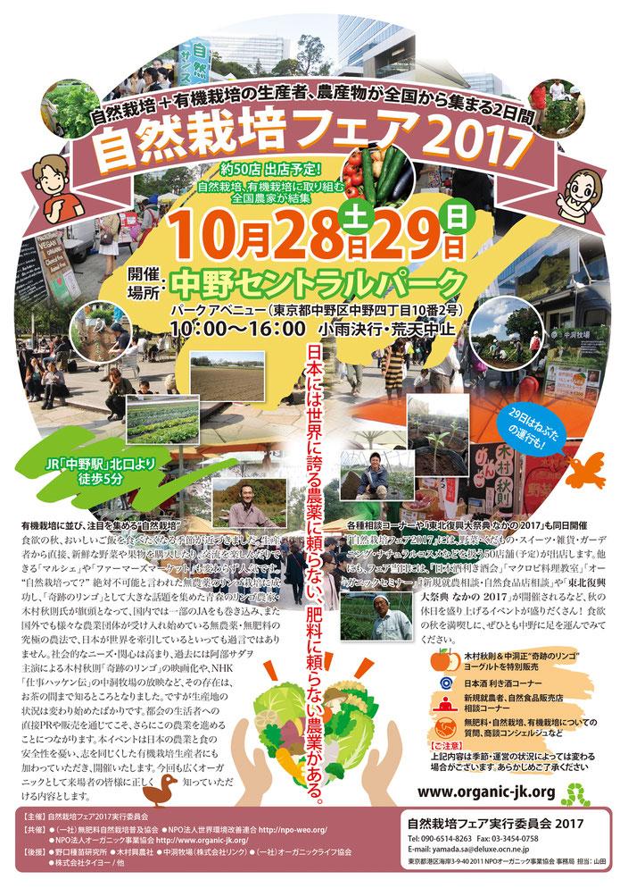 自然栽培フェア2017