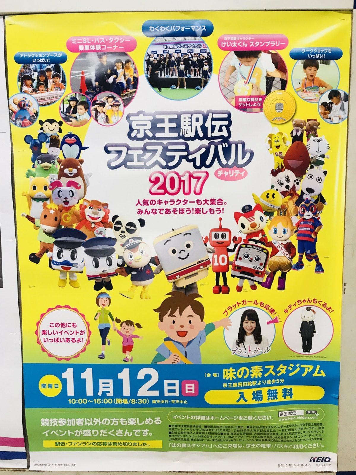 京王駅伝フェスティバル2017