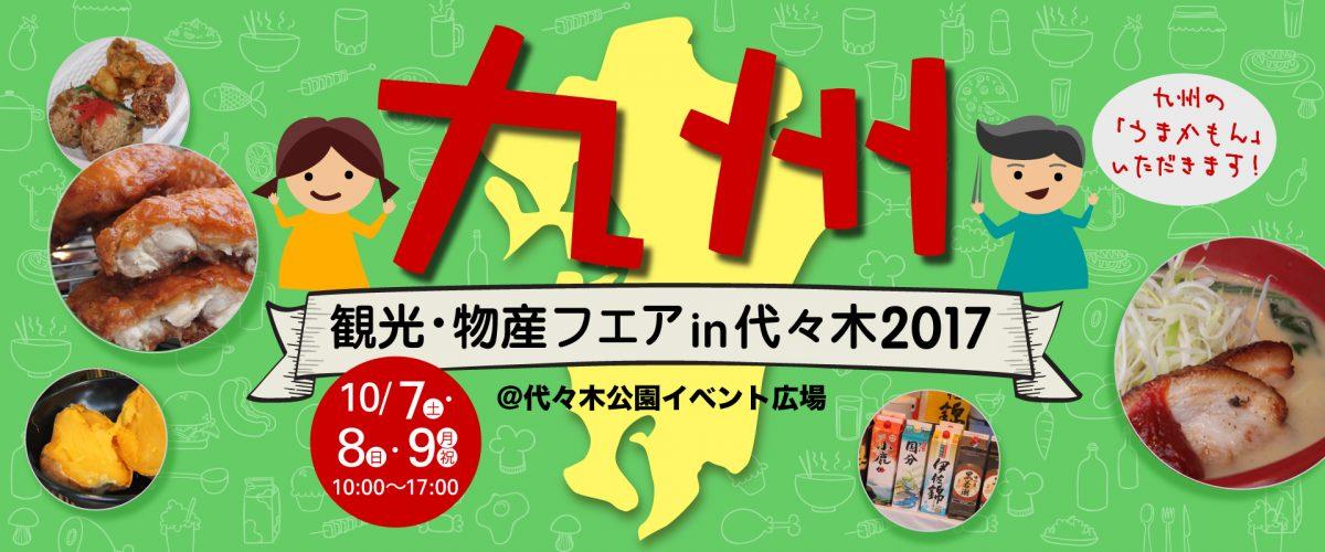 九州観光・物産フェア in 代々木2017