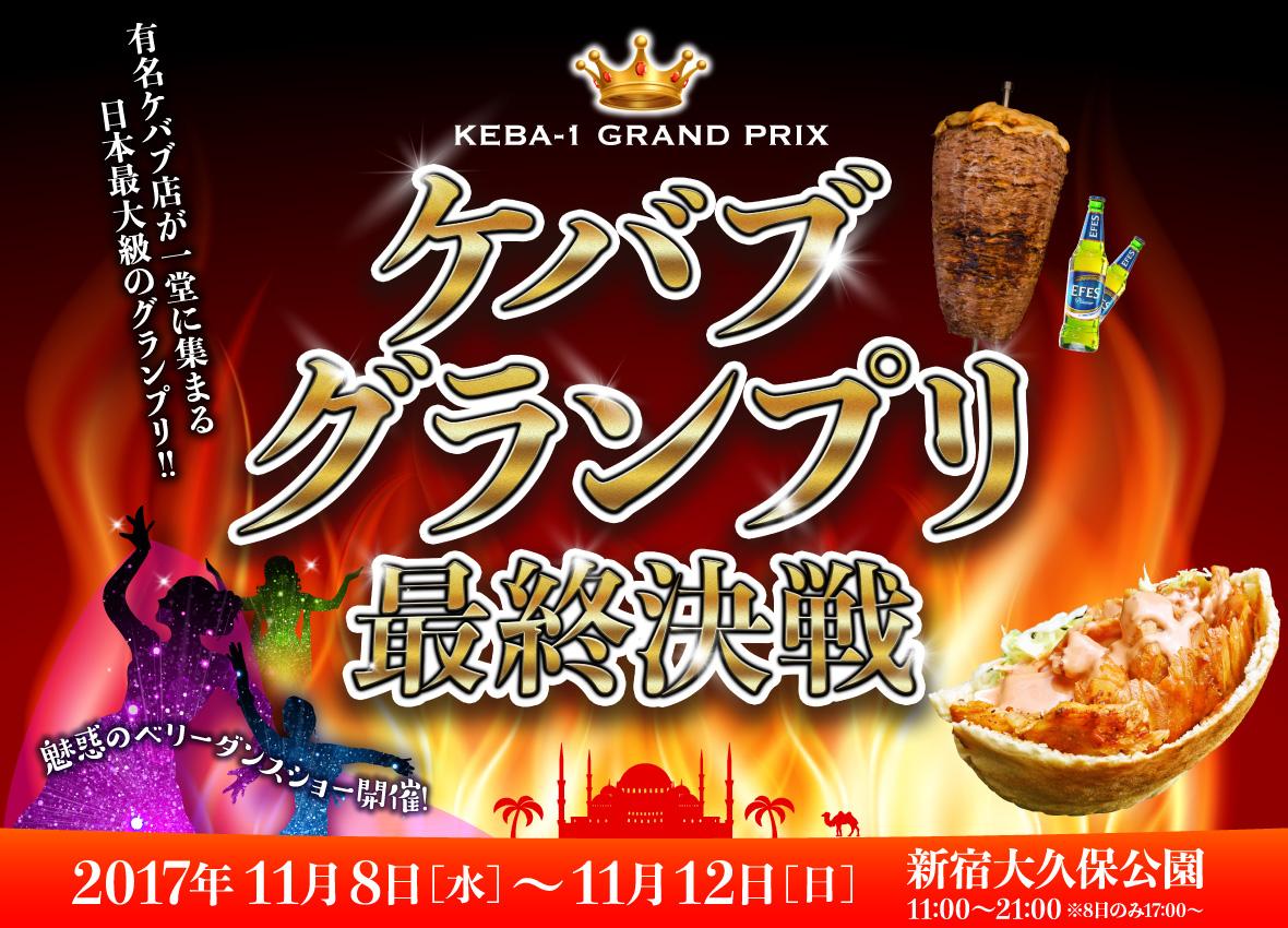 有名ケバブ店が一堂に集まる日本最大級のグランプリ!! KEBA-1 GRAND PRIX ケバブグランプリ最終決戦
