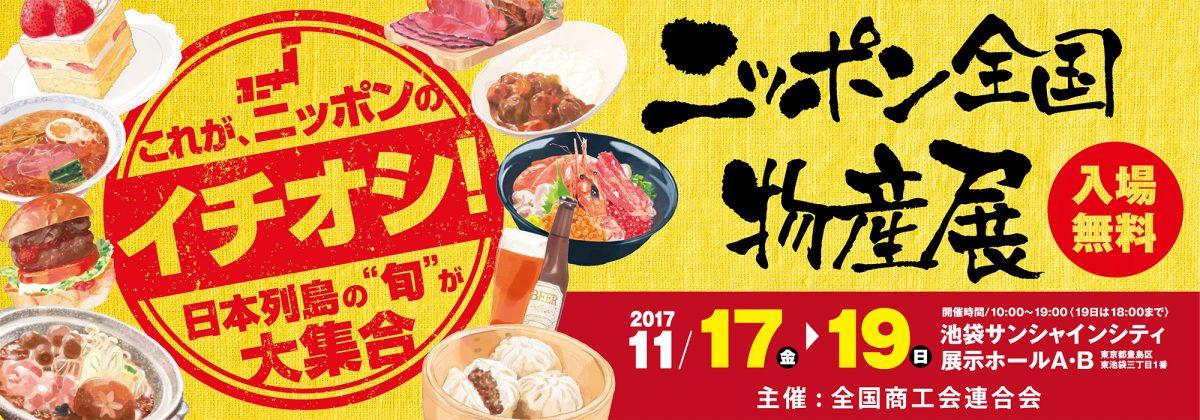ニッポン全国物産展2017 in 池袋サンシャインシティ