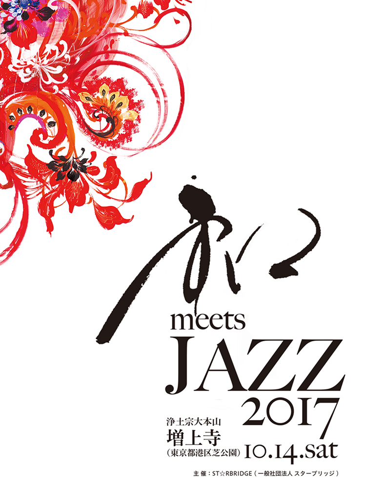 和 Meets JAZZ 2017