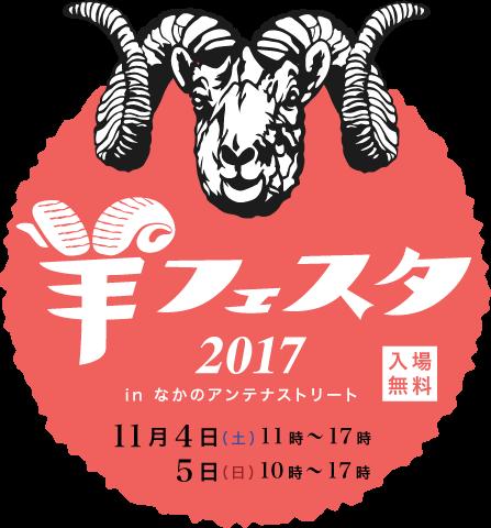 世界の羊肉料理大集合 羊フェスタ2017 in なかのアンテナストリート