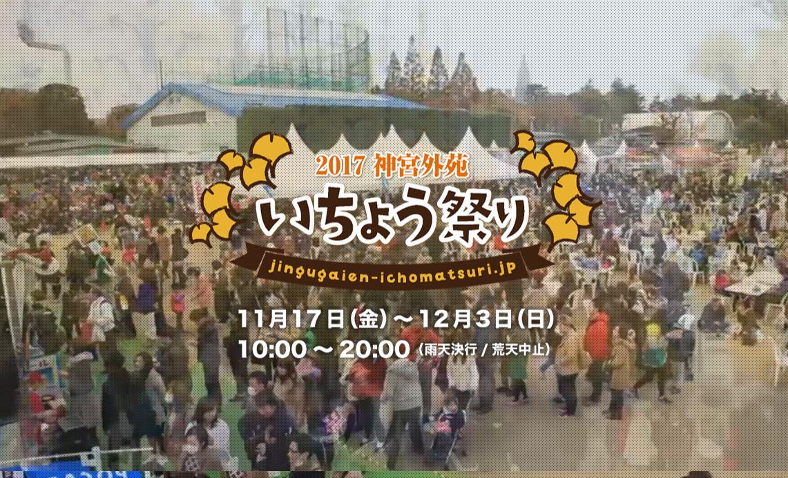 2017神宮外苑いちょう祭り