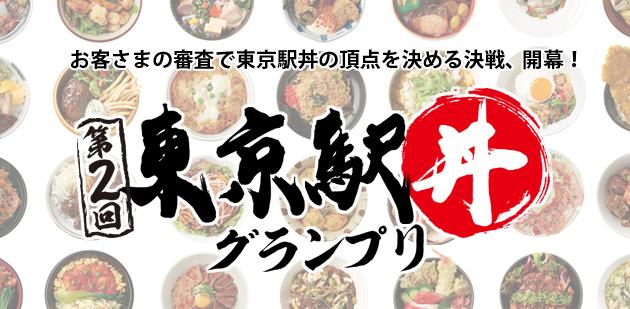 第2回東京駅丼グランプリ