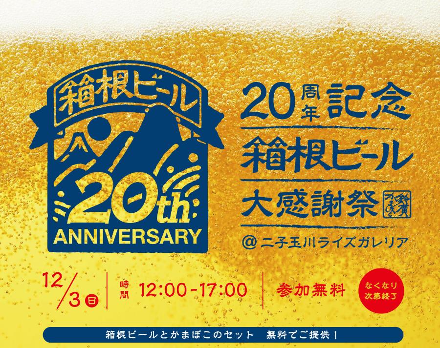 箱根ビールとかまぼこのセット 無料でご提供! マイグラス持参でビール注ぎ放題! 夢の蛇口ビール! 大人専用ビール飲み場出現!20周年記念 箱根ビール大感謝祭
