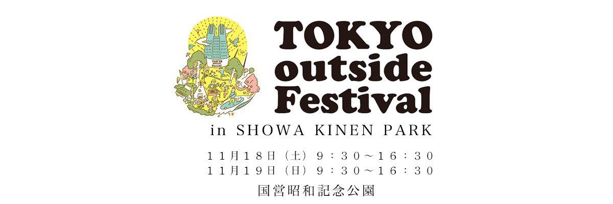 TOKYO outside Festival in SHOWA KINEN PARK
