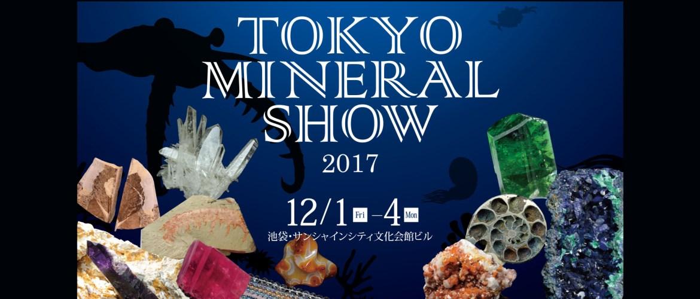 鉱物・化石・隕石・宝石・天然石アクセサリーの祭典 東京ミネラルショー2017