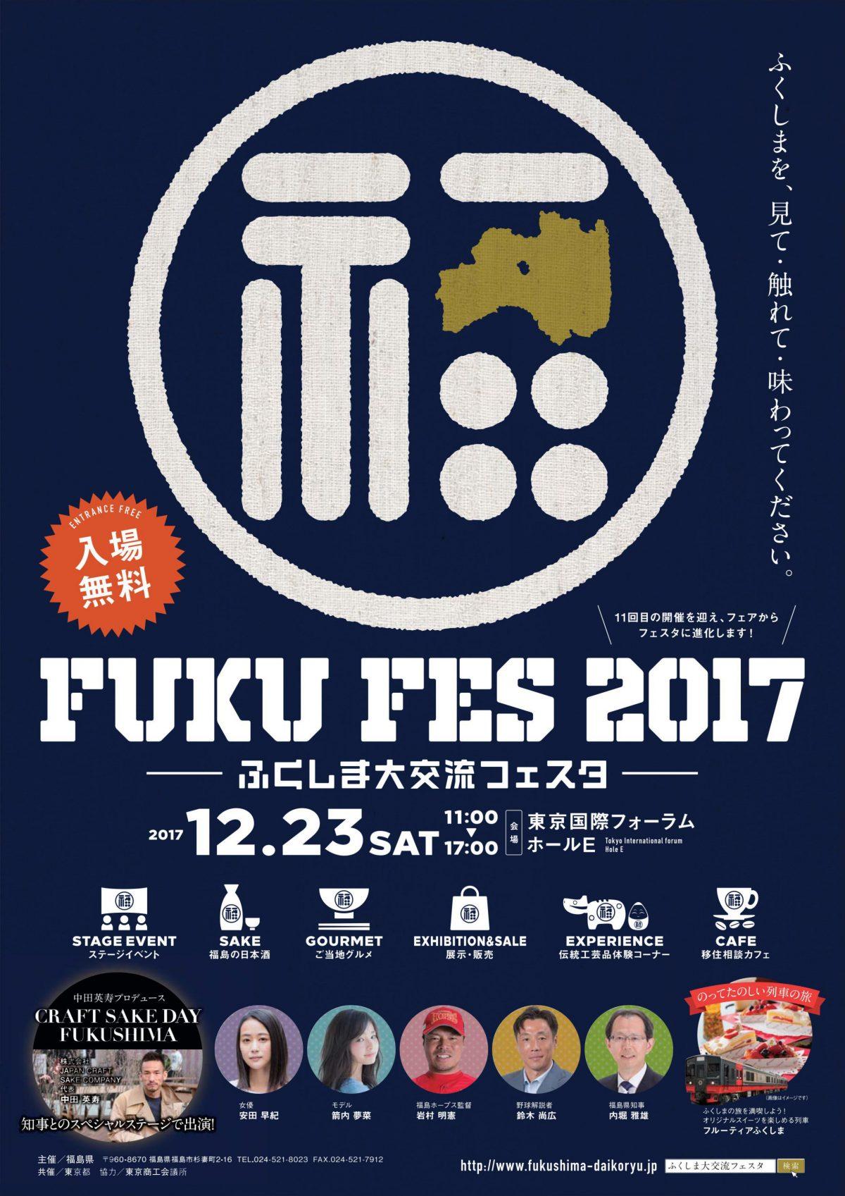 ふくしまを、見て・触れて・味わってください。FUKU FES 2017 ふくしま大交流フェスタ