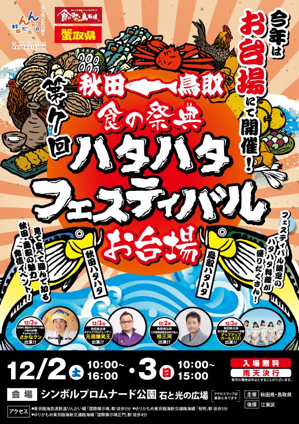 秋田・鳥取食の祭典 ハタハタフェスティバルお台場