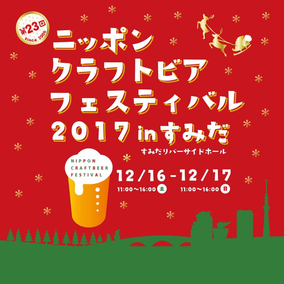 ニッポンクラフトビアフェスティバル2017 in すみだ