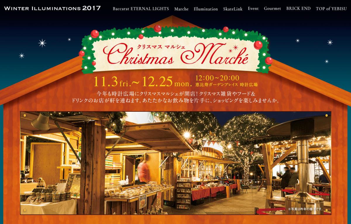 恵比寿ガーデンプレイス クリスマス マルシェ