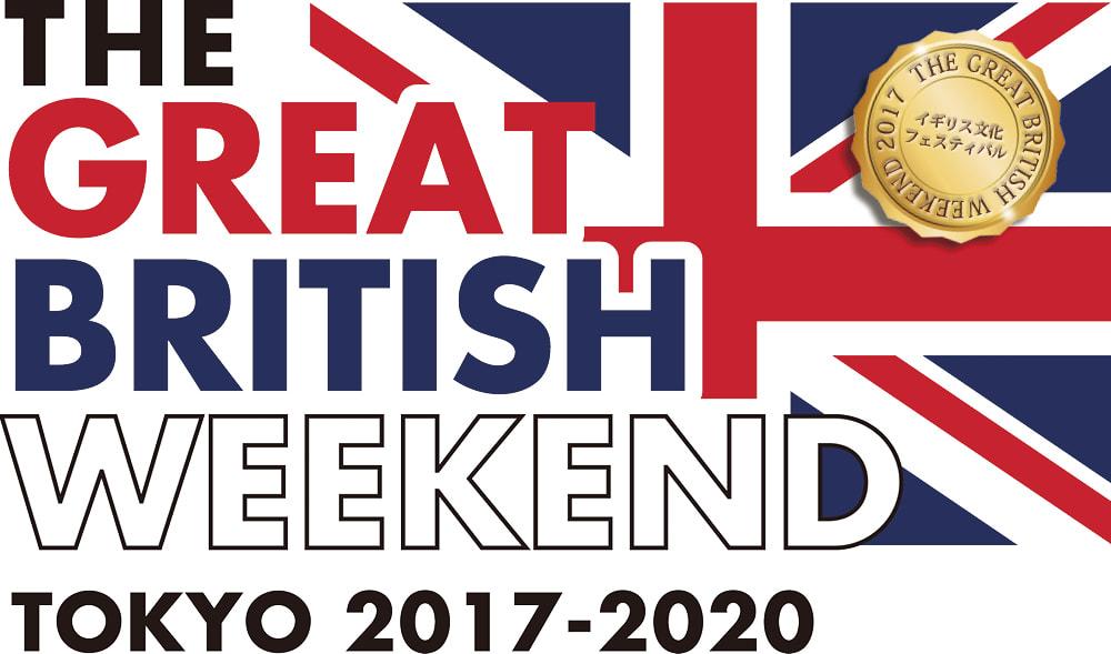 日本最大のイギリス・フェスティバルが今年、六本木ヒルズで初開催! グレート・ブリティッシュ・ウィークエンド