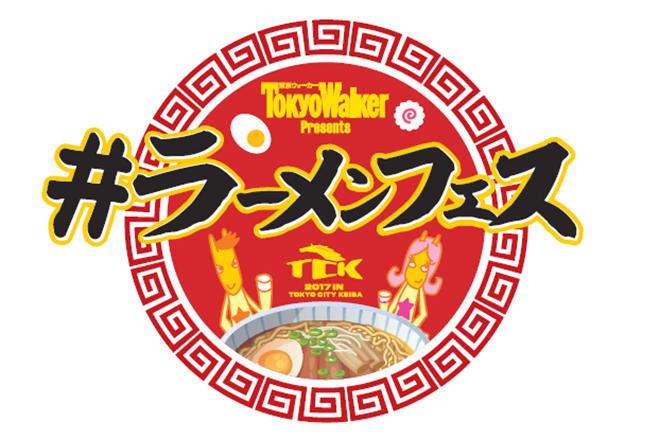 ~今年はラーメン、餃子、から揚げの3連単!~ ~Tokyo Walker presents~「 #ラーメンフェス2017 in TCK」