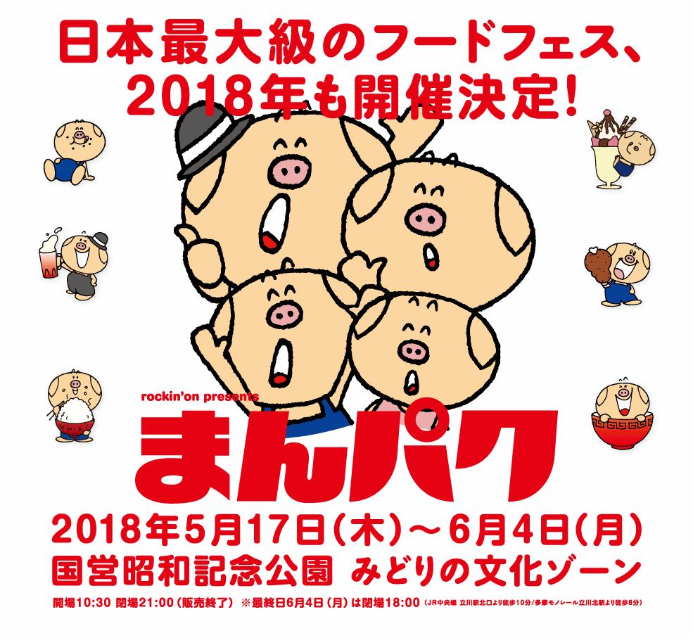 日本最大級のフードフェス、まんパク