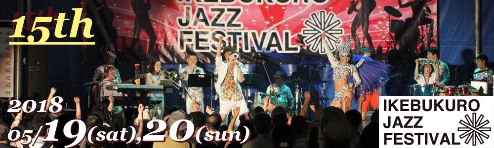 池袋ジャズフェスティバル2018