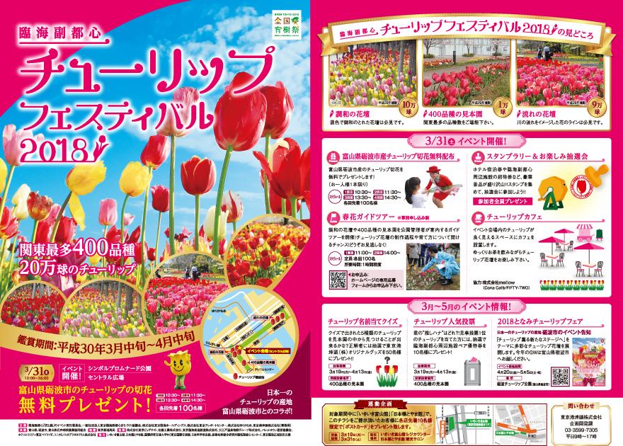 関東最多400品種20万球!臨海副都心チューリップフェスティバル2018