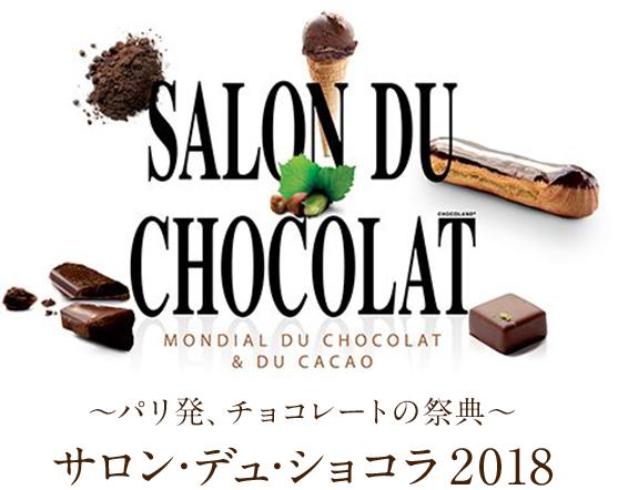 パリ発、チョコレートの祭典 サロン・デュ・ショコラ2018