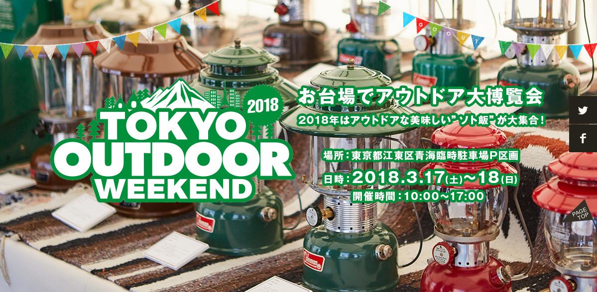 お台場でアウトドア大博覧会 東京アウトドアウィークエンド2018