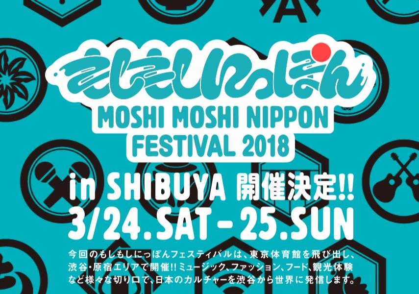 新しいニッポンのお祭り もしもしにっぽんフェスティバル2018 in SHIBUYA